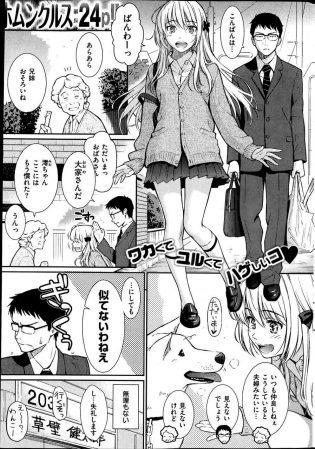 【エロ漫画】父に頼まれ預かった妹系の澪と家に帰るとお兄ちゃんも早く脱いでと言い…【無料 エロ同人】