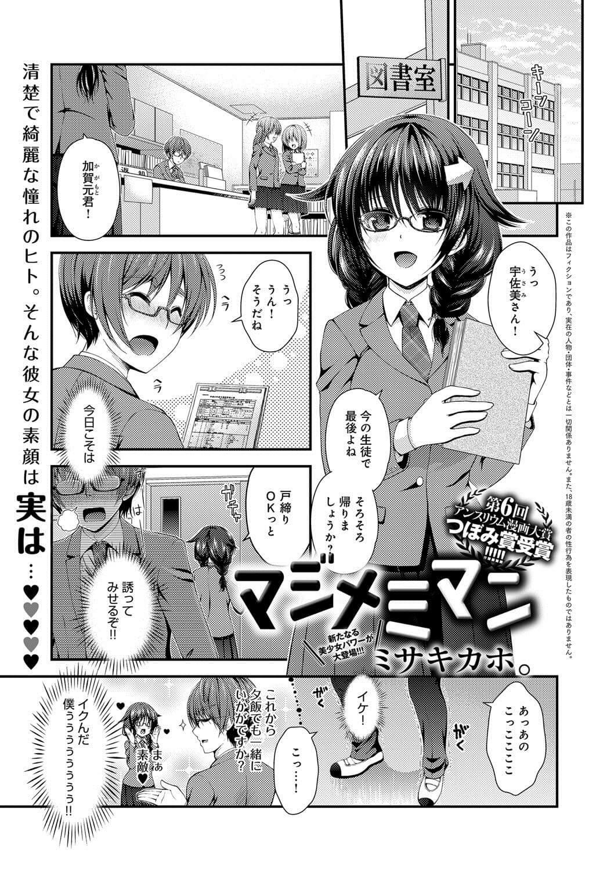 【エロ漫画】図書室で加賀元はJKの宇佐美と戸締りをして一緒に帰ると、誘えず帰ってしまう。【無料 エロ同人】