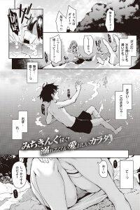 【エロ漫画】ゆきとは野外の川で溺れて気がつくとマイクロビキニを着たちっぱい貧乳の少女が助けたと言う。【無料 エロ同人】