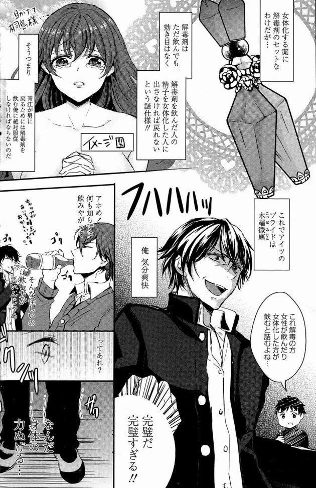 【エロ漫画】桐島は春人が転入してくるまでは何でもナンバーワンだったが、春人が来てからは全て上で…【無料 エロ同人】 (4)