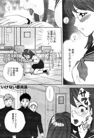【エロ漫画】JKで眼鏡っ子の委員長は制服のスカートを脱ぎ舐めていると生徒達に見られ…【無料 エロ同人】
