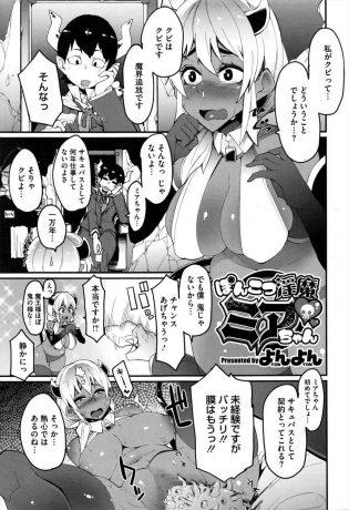 【エロ漫画】褐色のサキュバスのミアちゃんはクビと言われるが、チャンスをあげると言われ契約を取りに人間に会いに行く。【無料 エロ同人】
