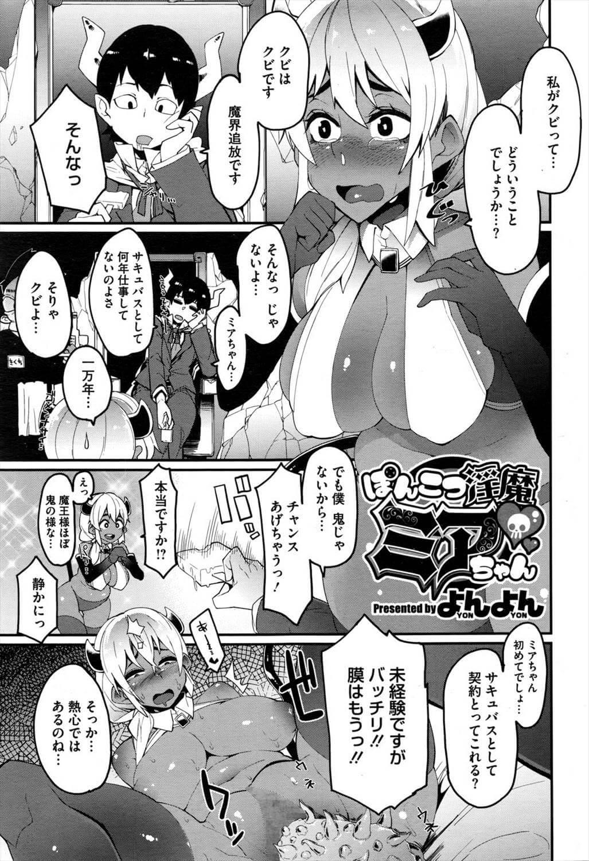 【エロ漫画】慎平さんが来る日でちっぱい貧乳の少女は桃を切っているとタマに取られ、ちよは桃を出すと父が出かけ2人になる。【無料 エロ同人】