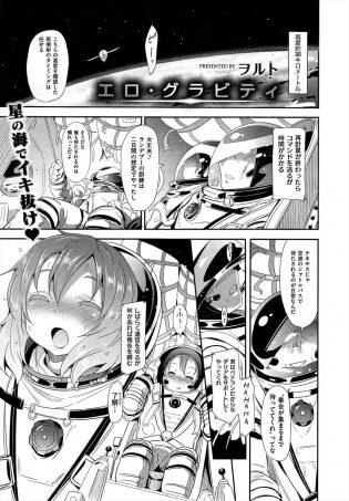 【エロ漫画】ダリアは宇宙の0Gで服を脱ぐと男を拘束すると、フェラをして宇宙研究と言い射精させると宙に浮いた精液を舐める。【無料 エロ同人】