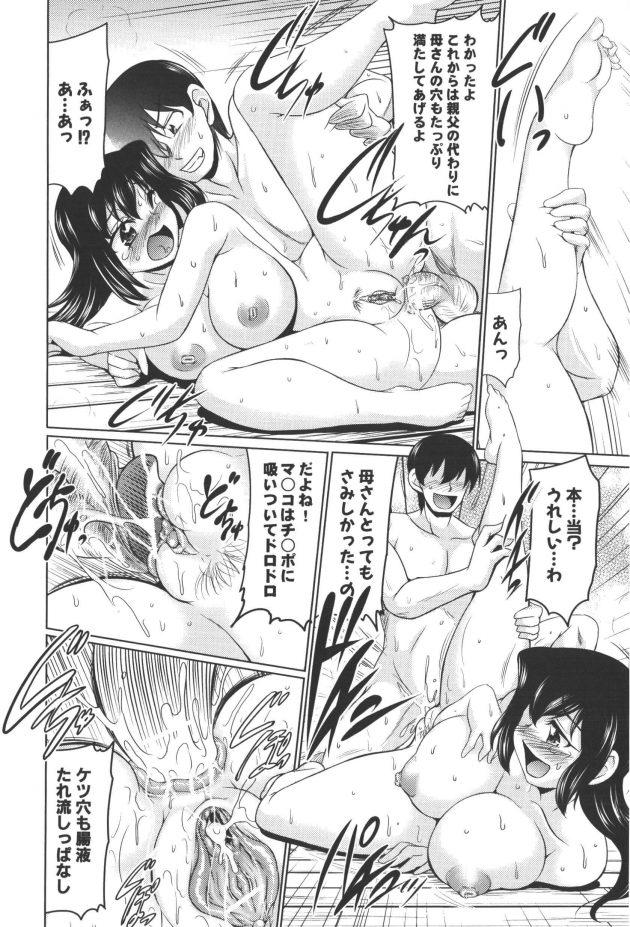 【エロ漫画】七香に舞香姉とエッチしてるのを見られた巧は、謝ろうと思い朝ションしようとすると七香が放尿していた。【無料 エロ同人】 (16)