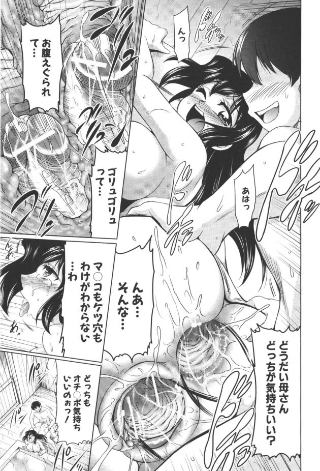【エロ漫画】七香に舞香姉とエッチしてるのを見られた巧は、謝ろうと思い朝ションしようとすると七香が放尿していた。【無料 エロ同人】 (15)