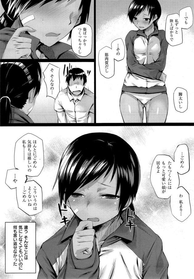 【エロ漫画】たもつは陸上部の早稀の幼馴染みでマネージャーをしていて、告白するが振られてしまう。【無料 エロ同人】 (3)