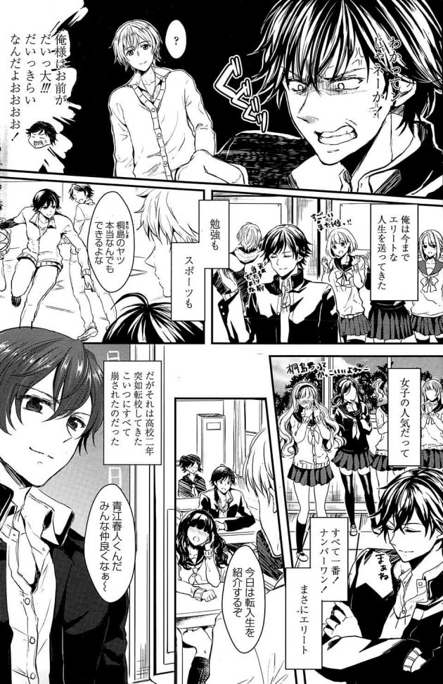 【エロ漫画】桐島は春人が転入してくるまでは何でもナンバーワンだったが、春人が来てからは全て上で…【無料 エロ同人】 (2)