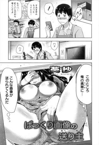 【エロ漫画】バイト中にトイレに行き携帯に送られてくる画像を見てオナニーして戻ると…【無料 エロ同人】
