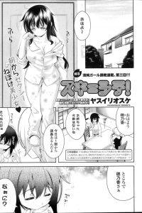【エロ漫画】穂乃香は朝起きると姉に最近彼氏とどうか聞かれ、日曜日は誰もいないから呼んであげなと姉は言う。【無料 エロ同人】
