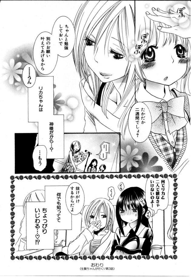 【エロ漫画】 アヤとかごめはレズでイチャラブし、アヤはかごめに手マンして逝かせキスをする♪【無料 エロ同人】 (32)