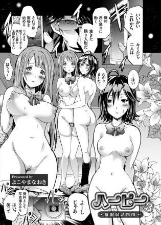 【エロ漫画】JKの美香子と理奈はアイドルの面接に行くと、2人は催眠術をかけられて気がつくと制服を脱いでいた。【無料 エロ同人】
