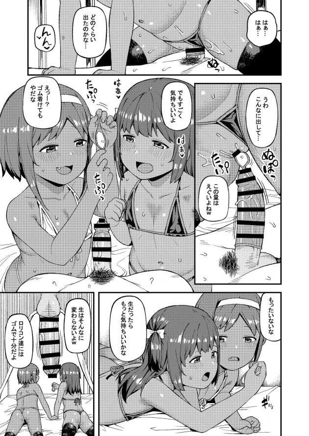 【エロ同人誌】JSの写真を見て勃起していると、褐色のロリ2人が触ってきて結局家に連れ込む!!【無料 エロ漫画】 (12).