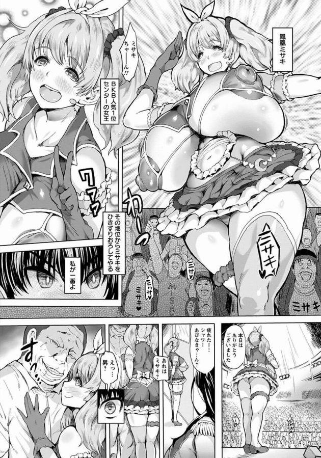 【エロ漫画】アイドルの楓は一位のミサキを引きずり下ろしたいが、ライブ後ミサキの後をついて行くと乱交セックスしていたwww【無料 エロ同人】 (2)