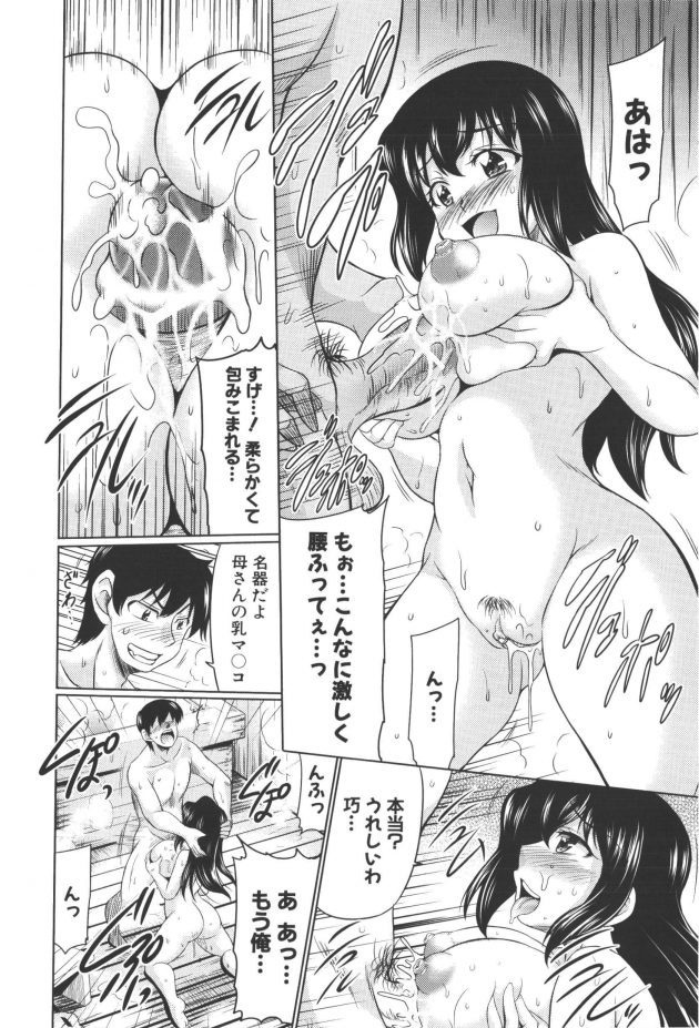 【エロ漫画】七香に舞香姉とエッチしてるのを見られた巧は、謝ろうと思い朝ションしようとすると七香が放尿していた。【無料 エロ同人】 (8)