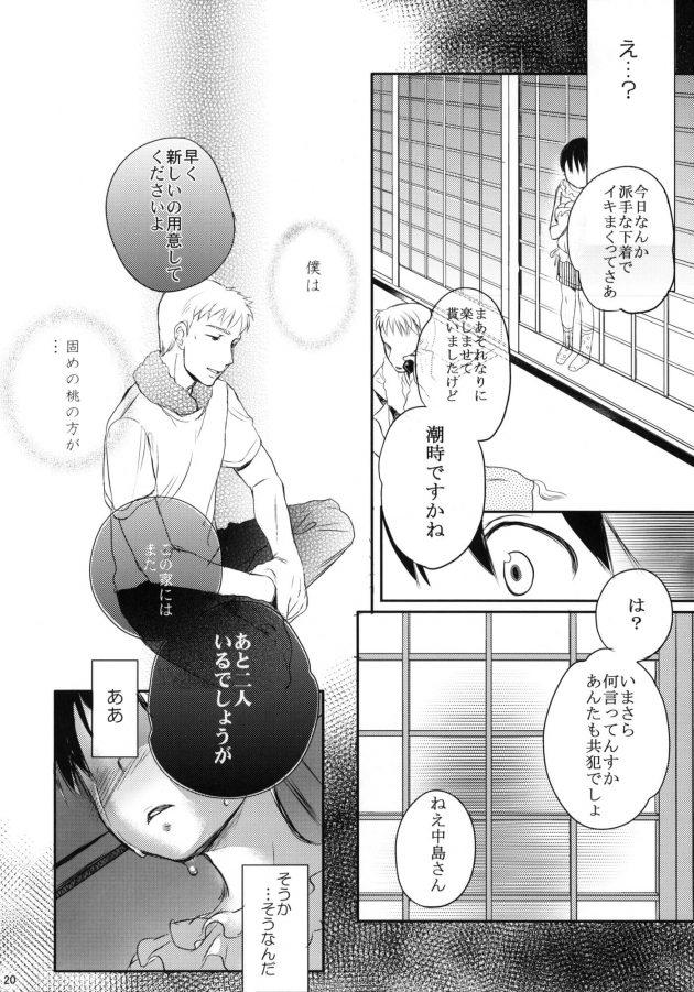 【エロ漫画】慎平さんが来る日でちっぱい貧乳の少女は桃を切っているとタマに取られ、ちよは桃を出すと父が出かけ2人になる。【無料 エロ同人】 (19)