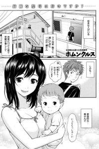 【エロ漫画】村崎は人妻の緑さんが好きで友達に合コンに誘われるが断り、AVを借りに行こうとしていると…【無料 エロ同人】