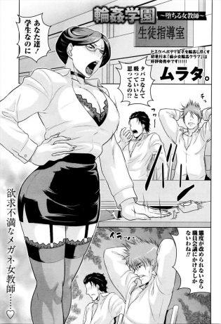 【エロ漫画】学校で女教師は生徒にタバコを吸うなと注意していると、生徒に巨乳を揉まれ服を脱がされキスをされる。【無料 エロ同人】