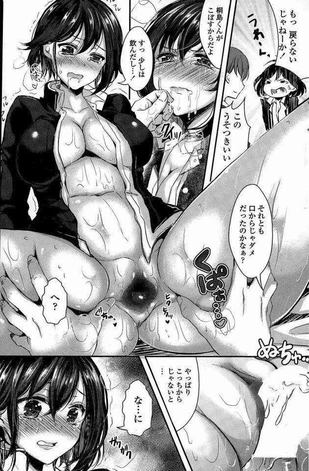 【エロ漫画】桐島は春人が転入してくるまでは何でもナンバーワンだったが、春人が来てからは全て上で…【無料 エロ同人】 (17)
