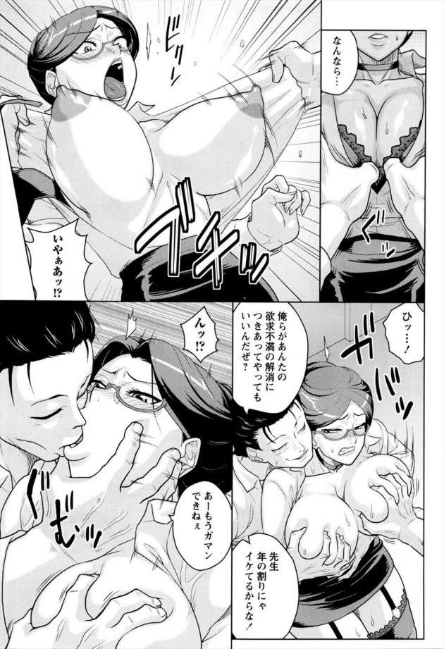 【エロ漫画】学校で女教師は生徒にタバコを吸うなと注意していると、生徒に巨乳を揉まれ服を脱がされキスをされる。【無料 エロ同人】 (3)