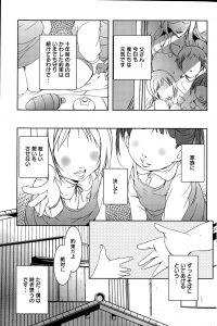 【エロ漫画】我が家の1日は澪那と義妹の美那にフェラされてから始まり、あれから10年…【無料 エロ同人】