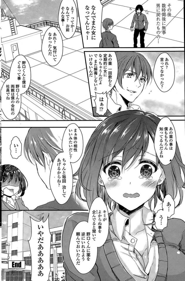 【エロ漫画】桐島は春人が転入してくるまでは何でもナンバーワンだったが、春人が来てからは全て上で…【無料 エロ同人】 (24)