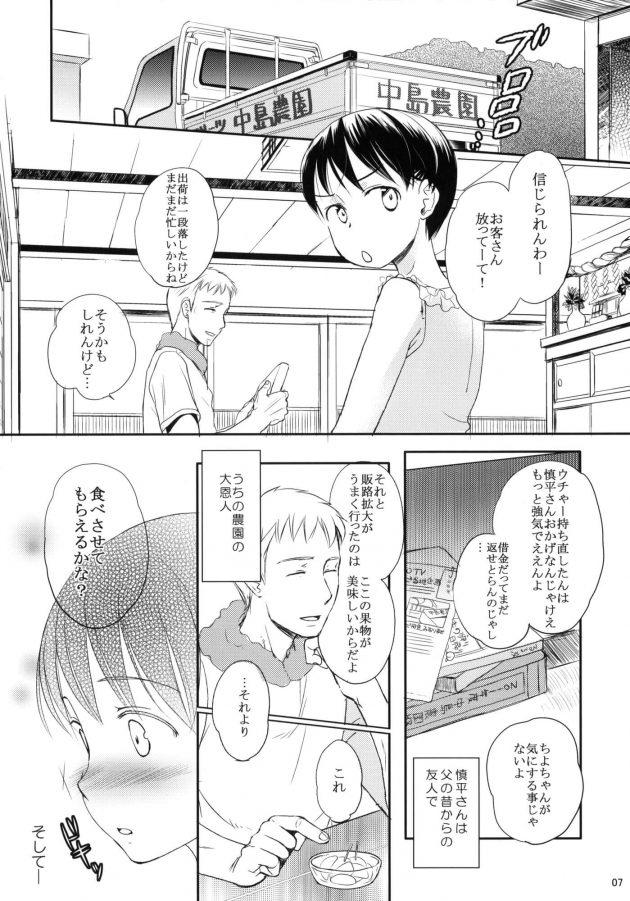 【エロ漫画】慎平さんが来る日でちっぱい貧乳の少女は桃を切っているとタマに取られ、ちよは桃を出すと父が出かけ2人になる。【無料 エロ同人】 (6)