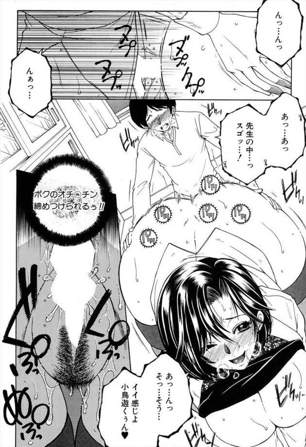 【エロ漫画】学校で小鳥遊は先生に呼ばれ準備室に行くと、お姉さんの先生は大人の階段を登り始めたと言う。【無料 エロ同人】 (24)