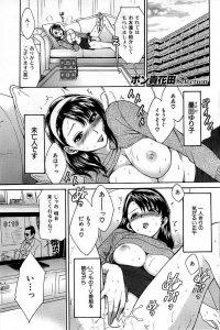 【エロ漫画】未亡人のゆり子はTVを観ながらオナニーしていると逝くと、玄関の前で鍵を開けたままローターを使いオナニーを始める。【無料 エロ同人】