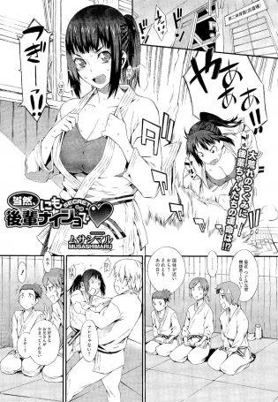 【エロ漫画】つぐみ先輩は機嫌が悪く兄がかまってくれないからで、サキは智樹に妹を邪魔にしてないか聞く。【無料 エロ同人】