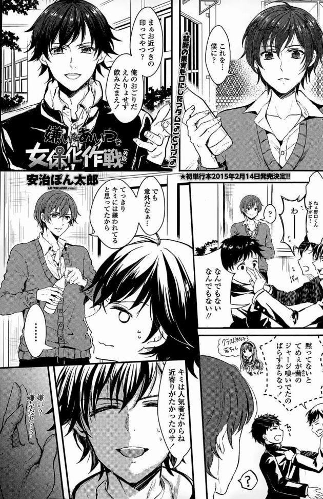 【エロ漫画】桐島は春人が転入してくるまでは何でもナンバーワンだったが、春人が来てからは全て上で…【無料 エロ同人】 (1)