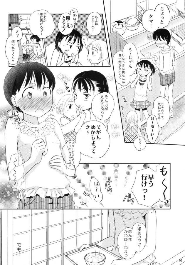 【エロ漫画】慎平さんが来る日でちっぱい貧乳の少女は桃を切っているとタマに取られ、ちよは桃を出すと父が出かけ2人になる。【無料 エロ同人】 (4)