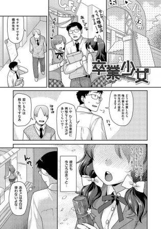 【エロ漫画】文化祭で使わないはずの教室に女子生徒がはいって行くところを見た橋井先生が注意しに行ったら…【無料 エロ同人】