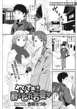 【エロ漫画】純平は久々に田舎に帰って来ると沙由里と梨乃に会い、プチ同窓会で3Pセックスにwww【無料 エロ同人】