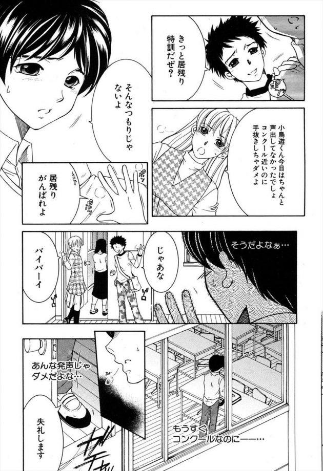 【エロ漫画】学校で小鳥遊は先生に呼ばれ準備室に行くと、お姉さんの先生は大人の階段を登り始めたと言う。【無料 エロ同人】 (2)