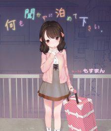 【エロ漫画】ロリの少女が家に来て泊めてと言われた男は部屋に少女を入れるとセックスし始めるwwwwww【無料 エロ同人】