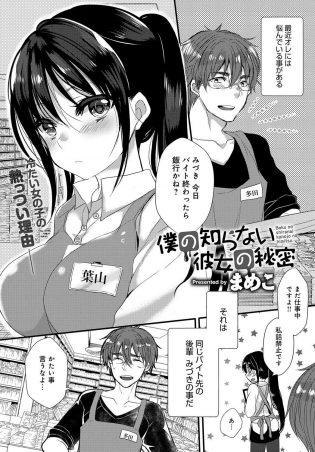【エロ漫画】最近多田は悩んでいて付き合って1ヶ月のみづきとまだ手を繋いだ事も無く、みづきの気持ちが分からない。【無料 エロ同人】