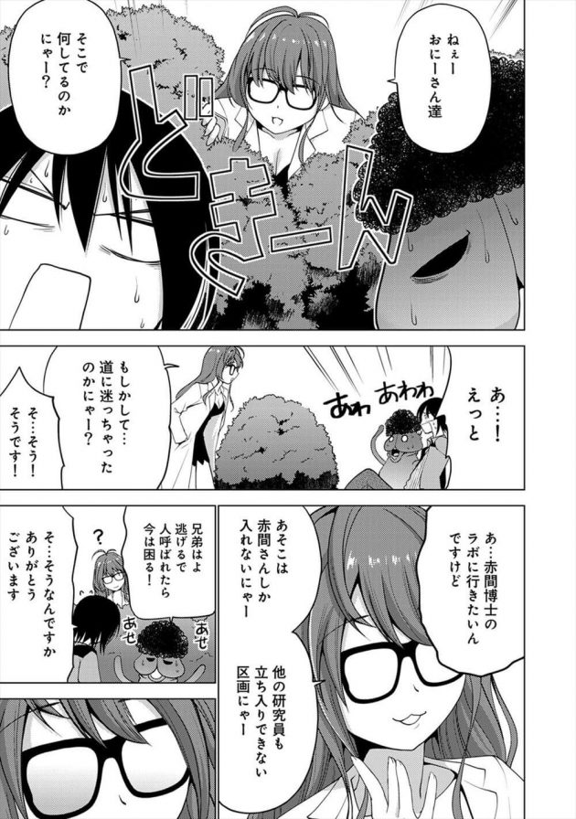 【エロ漫画】巨乳を揉まれ連れ去られた姉を発信機で追跡して、侵入する方法をペニエモンと考える。【無料 エロ同人】 (6)