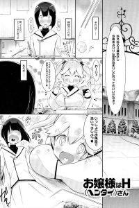 【エロ漫画】心愛はお嬢様のるりりんの家に泊まりに行くと言い、るりりんはOKすると想像して鼻血を出し早退する。【無料 エロ同人】