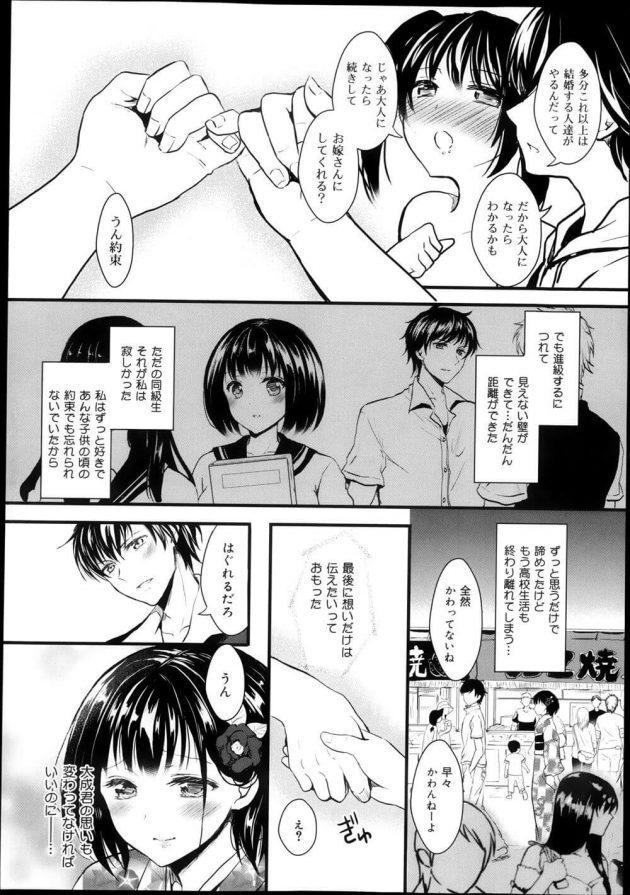 【エロ漫画】早瀬となっちゃんは浴衣で彼氏と野外のお祭りに行くと、なつみと浩介はバックで青姦していたww【無料 エロ同人】 (3)