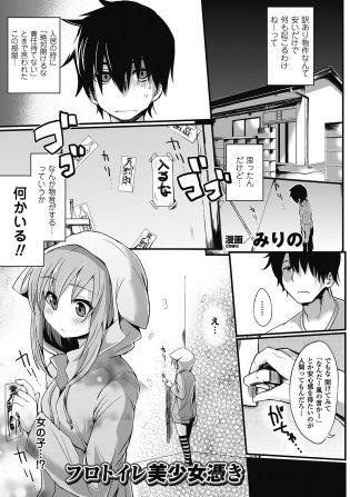 【エロ漫画】訳あり物件に入居して開けるなと言われていた部屋を開けてみると、幽霊の貧乳少女が見えてキスをされる。【無料 エロ同人】