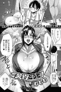 【エロ漫画】飯田の家に爆乳のすこやか生命の逢沢が来て、話しだけでも聞いてと言われ家に入れる。【無料 エロ同人】
