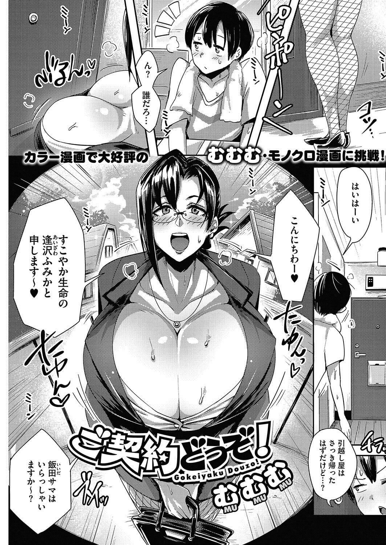 【エロ漫画】巨乳のOLが卑猥で奇抜なパーティーにハマり乱交エッチ【MON-MON エロ同人】