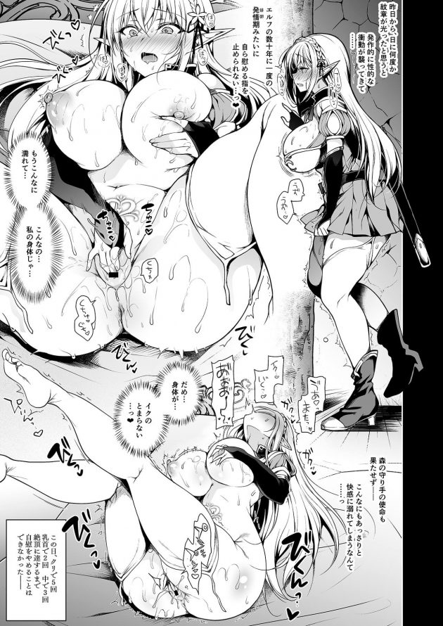 【エロ同人誌】エルフの隠れ里に1人の侵入車が現れたシルファが立ち塞がると、敗れて腹に淫紋を付けられ一瞬にして犯されていた。【無料 エロ漫画】 (6)
