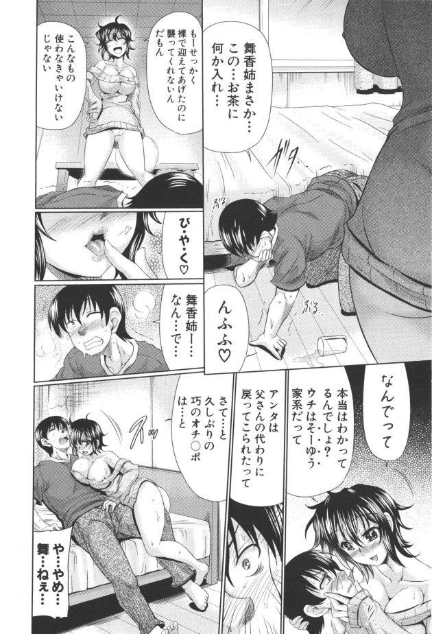【エロ漫画】巧は5年振りに家に帰ると舞香姉が裸でいて、母に挨拶すると舞香と部屋に行く。【無料 エロ同人】 (4)