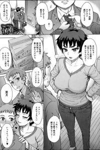 【エロ漫画】人妻の美月は志郎のネクタイを直し仕事に行かせると、昨日引越して来たので隣に挨拶しに行く。【無料 エロ同人】