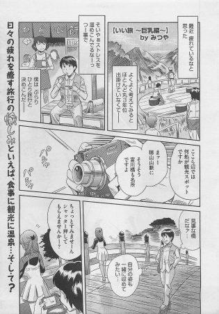 【エロ漫画】男は1人ぶらり旅行していて写真を撮ってもらおうと声をかけた女性がゆきで雷太の中学の同級生だった。【無料 エロ同人】