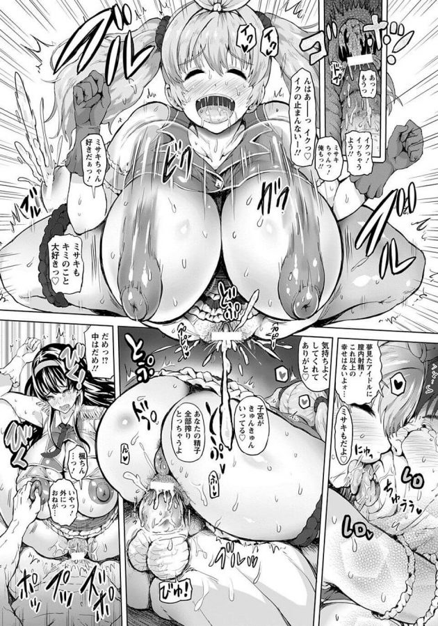 【エロ漫画】アイドルの楓は一位のミサキを引きずり下ろしたいが、ライブ後ミサキの後をついて行くと乱交セックスしていたwww【無料 エロ同人】 (9)