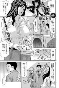 【エロ漫画】人妻はシャワーも浴びずNTRてセックスしていて…【無料 エロ同人】