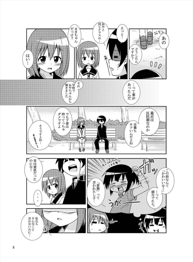 【エロ同人誌】兄はJKのあやの部屋に勝手に入り下着を取っているのがバレ、あやは今度やったら二度と口聞かないと言う。【無料 エロ漫画】 (7)